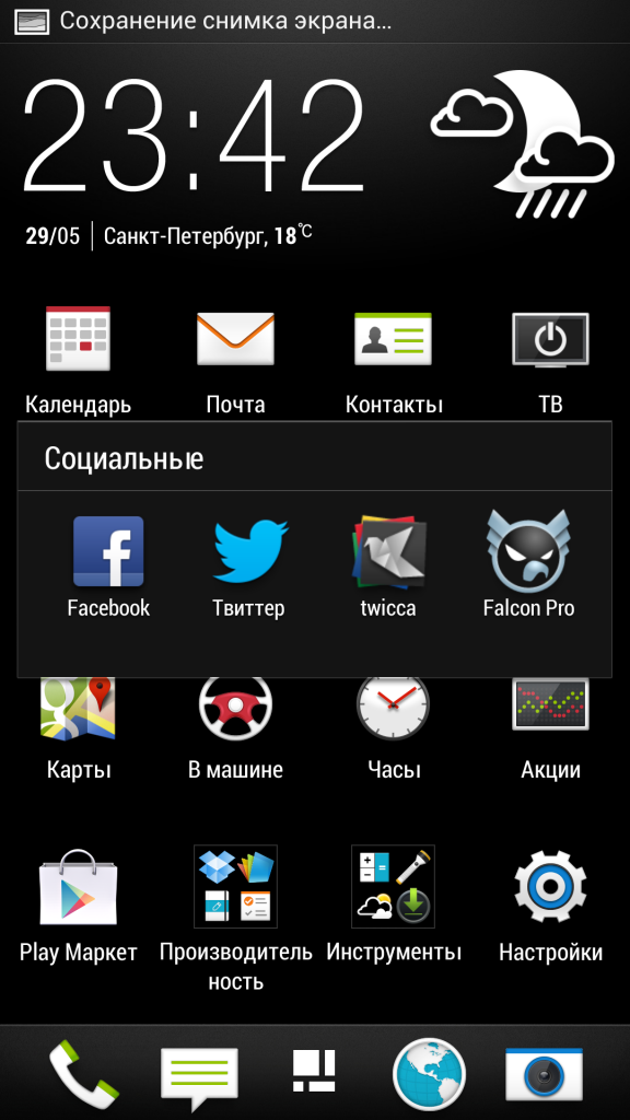 Screenshot_2013-05-29-23-42-25.png