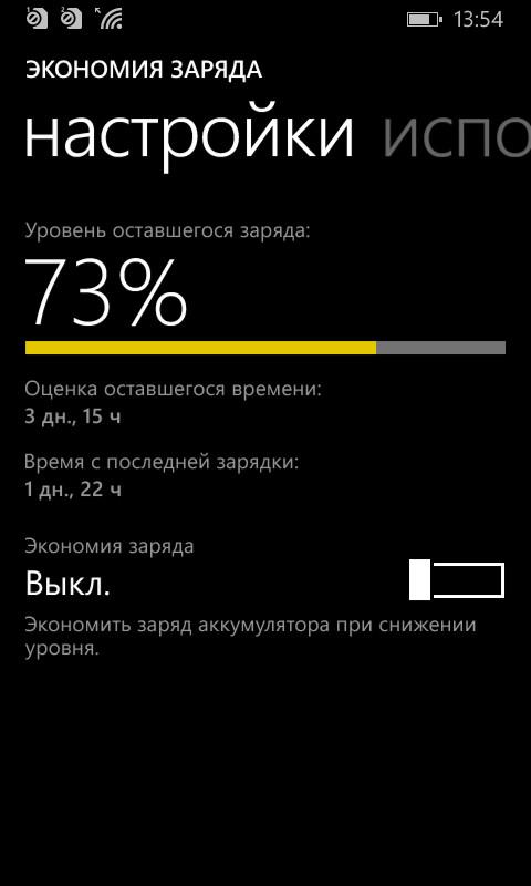смс со словами батарея заряжена чем