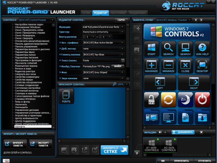 Roccat Power-Grid