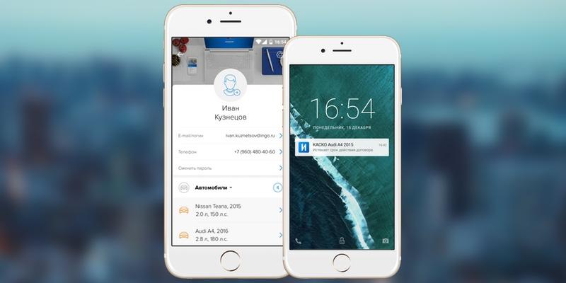 Как решить страховые вопросы, используя только смартфон. Рассказываем про мобильное приложение IngoMobile от компании «Ингосстрах»