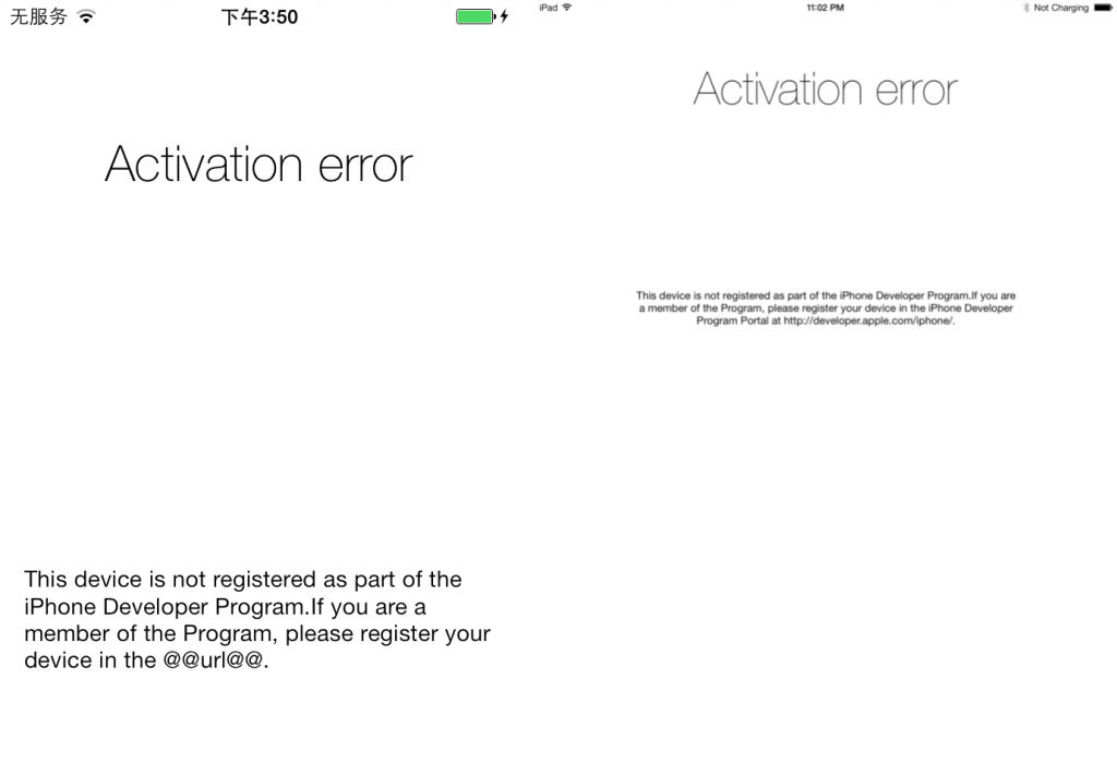 Activation iOS 7