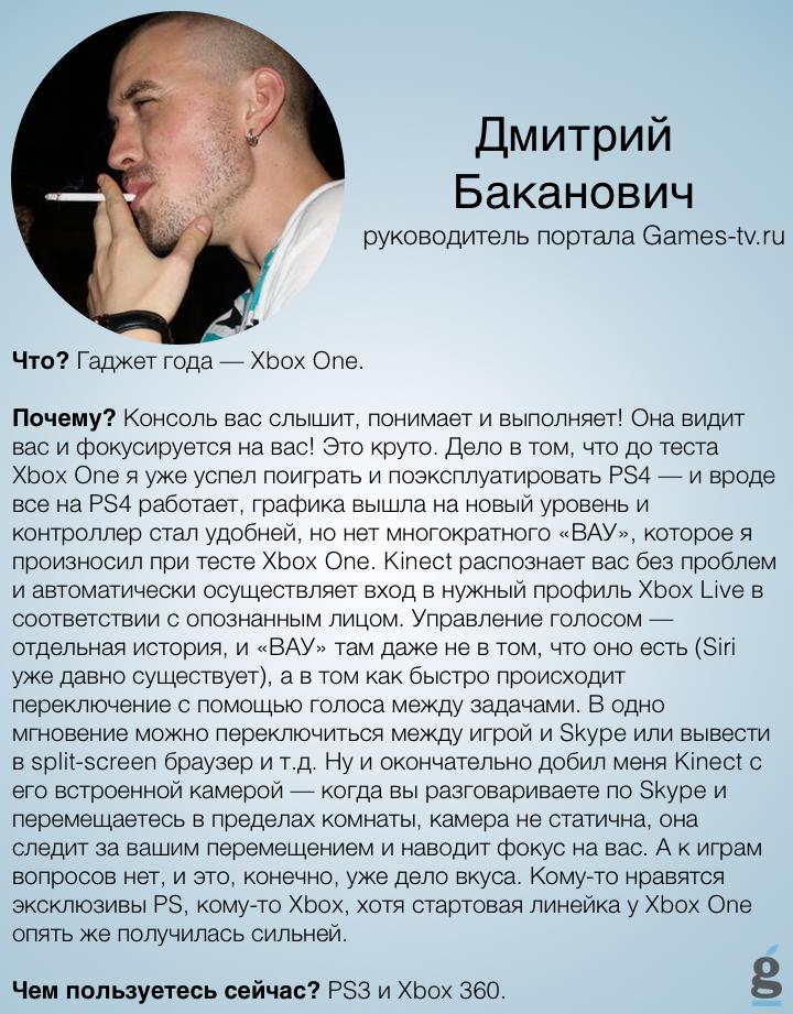 Девайс года по версии Дмитрия Бакановича