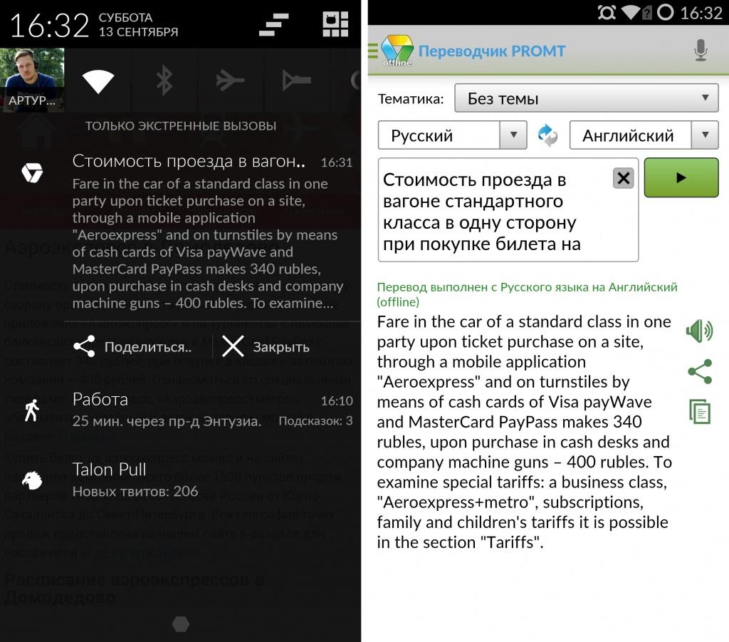 англо-русский оффлайн переводчик на lg e405