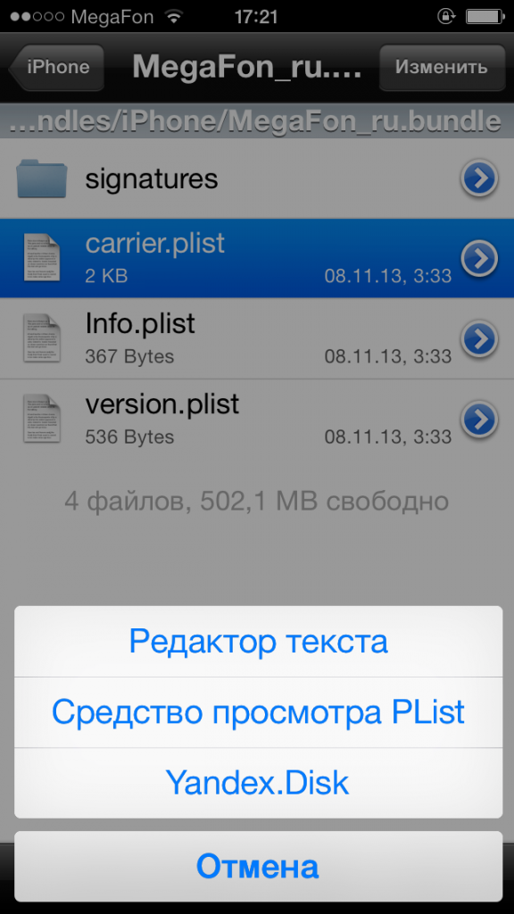 iFile