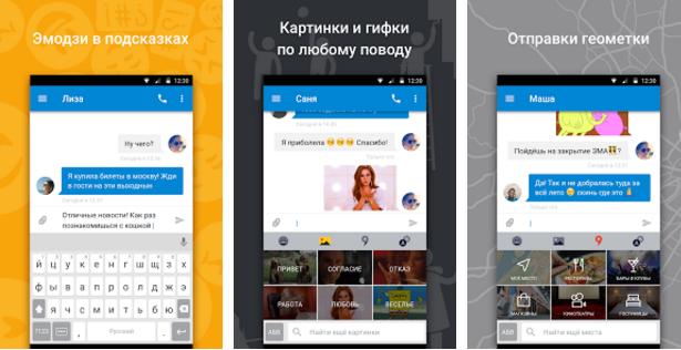 яндекс клавиатура для Android - фото 5