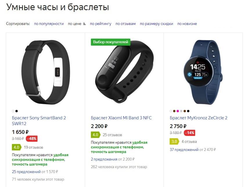 Браслеты и часы с NFC