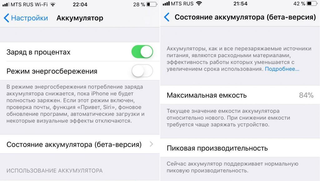 iOS 11.3