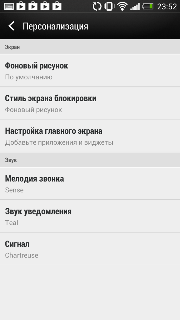 Screenshot_2013-05-29-23-52-19.png