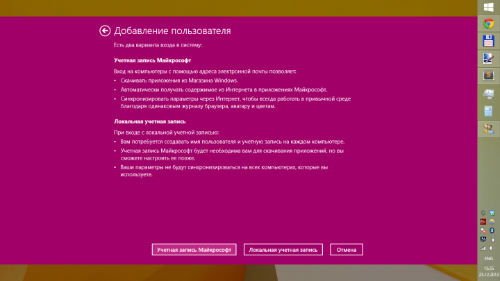 Пароль в Windows 8
