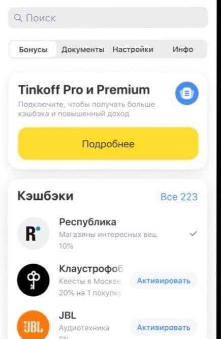 Tinkoff Premium