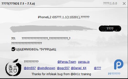 непривязанный джейлбрейк iOS 7.1.1 и iOS 8 beta 2