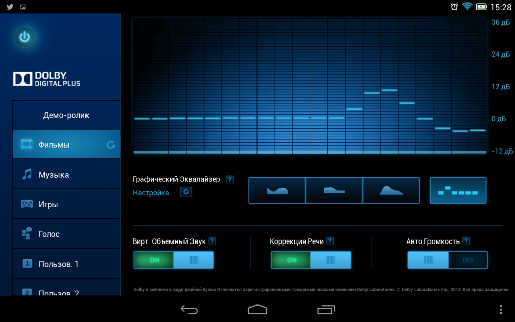 Dolby Digital Plus App