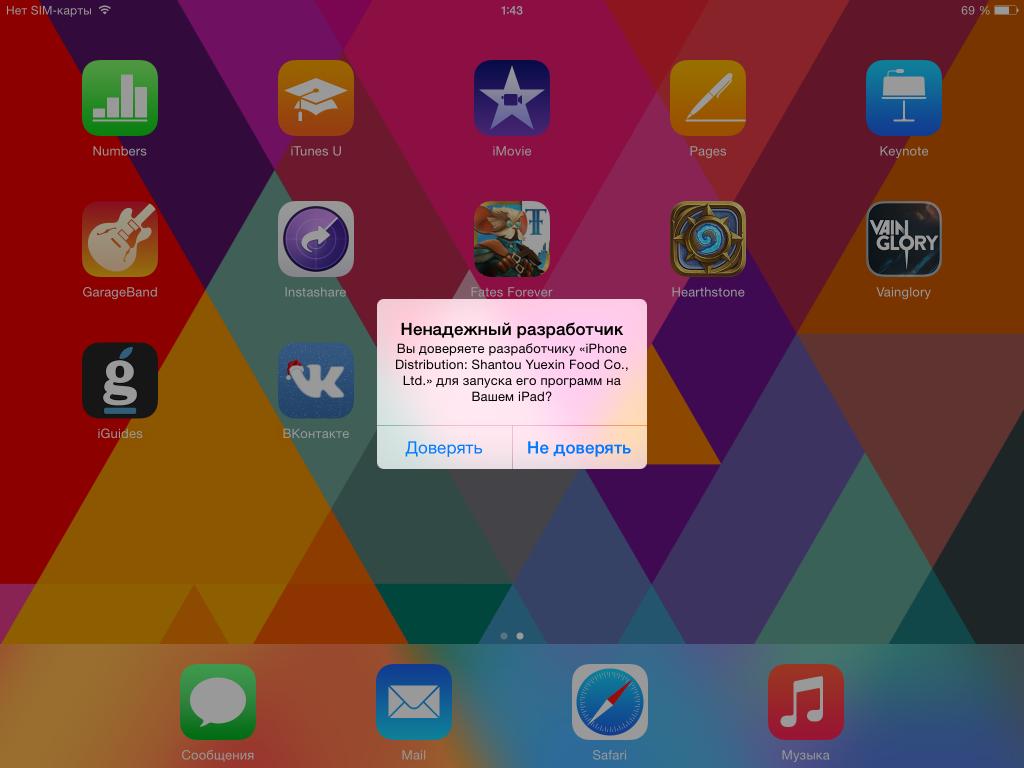 Как установить ВКонтакте с новым дизайном на iPad