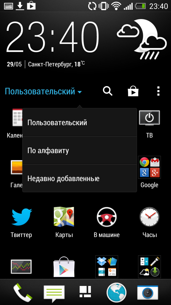 Screenshot_2013-05-29-23-40-52.png