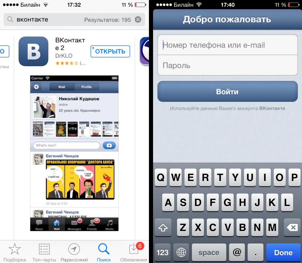 Скачать на айфон приложение вконтакте 2