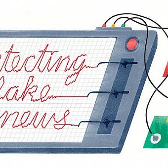 Люди плохо разбираются в фейковых новостях. Могут ли компьютеры делать это лучше?