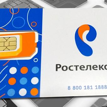 «Ростелеком» запустил тарифы на мобильную связь с безлимитными мессенджерами и соцсетями