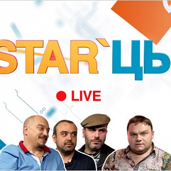 STAR'цы Live: Покоритель великанов, Стартапы, Gears of War: Judgment (+розыгрыш Xbox 360)